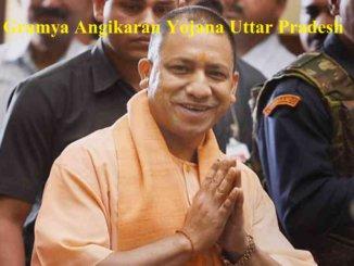 Gramya Angikaran Yojana Uttar Pradesh