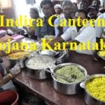 Indira Canteen Yojana Karnataka कर्नाटक इंदिरा कैंटीन योजना