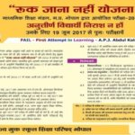 MP Board Ruk Jana Nahi Scheme Application Form 2017 Registration Online