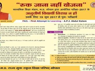 MP Board Ruk Jana Nahi Scheme Application Form 2017 Registration Online