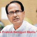 Madhya Pradesh Berojgari Bhatta Yojana   बेरोजगारी भत्ता योजना मध्यप्रदेश