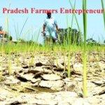 मध्य प्रदेश किसान उद्यमी योजना | MP Farmers Entrepreneur Scheme