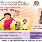 Majhi Kanya Bhagyashree scheme