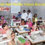 Muft Silai Machine Yojana Haryana मुफ्त सिलाई मशीन योजना हरियाणा