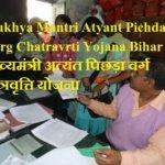 Mukhya Mantri Atyant Pichda Varg Chatravrti Yojana Bihar