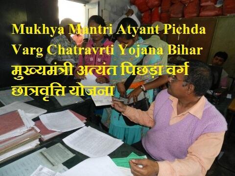 मुख्यमंत्री अत्यंत पिछड़ा वर्ग छात्रवृत्ति योजना