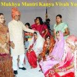 मध्यप्रदेश मुख्यमंत्री कन्या विवाह योजना 2020 | Mukhyamantri Kanya Vivah Yojana MP