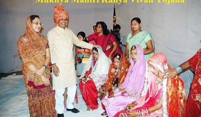 Mukhya Mantri Kanya Vivah Yojana Madhya Pradesh