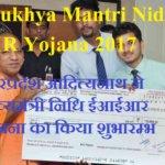Mukhya Mantri Nidhi EIR Yojana 2019