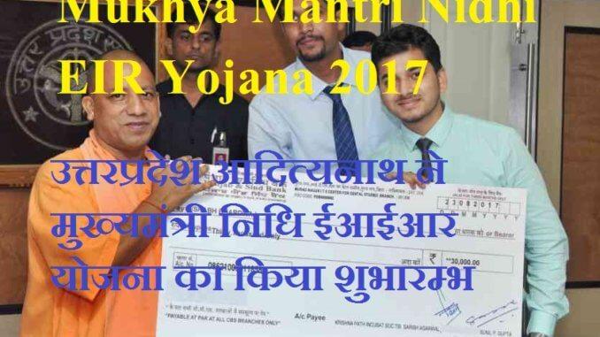 Mukhya Mantri Nidhi EIR Yojana 2017