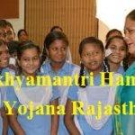 Mukhyamantri Hamari Beti Yojana Rajasthan