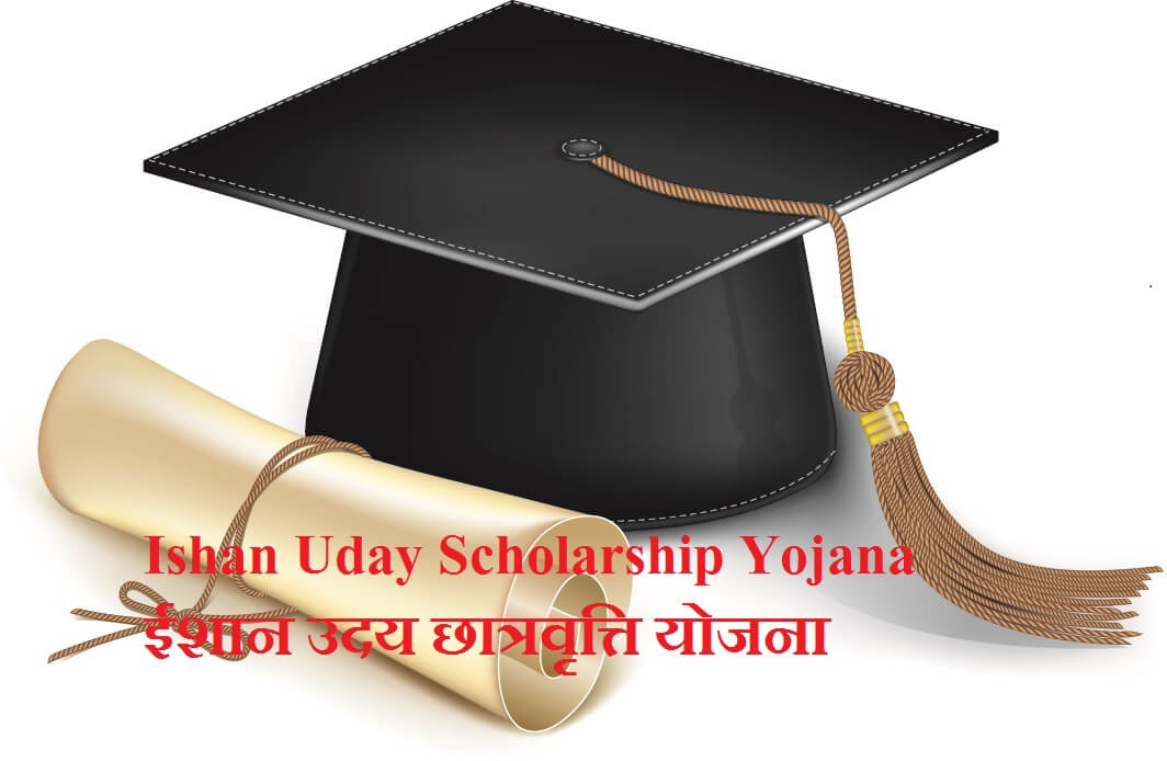 Ishan Uday Scholarship Yojana