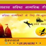 P. Deendayal Upadhyaya Matri Pitri Teerthatan Yojana