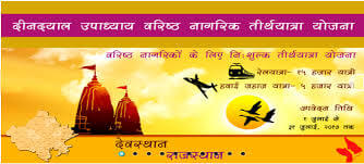 P. Deendayal Upadhyaya Matri Pitri Teerthatan Yojana Registration