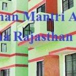 Application Form Pradhan Mantri Awas Yojana Rajasthan
