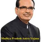 मध्य प्रदेश अंतरा इंजेक्शन योजना 2020| Madhya Pradesh Antra Yojana