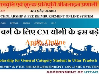 Scholarship for General Category Student in Uttar Pradesh
