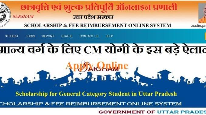 Scholarship for General Category Student in Uttar Pradesh
