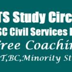 Minority Students Free Coaching Scheme Telanganaतेलंगाना नि:शुल्क कोचिंग योजना
