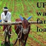 UP Farm Loan Waiver Scheme 2017