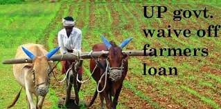UP Farm Loan Waiver Scheme 2017