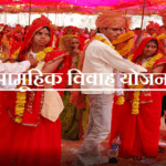 Online Application form UP Govt. Samuhik Vivah yojana