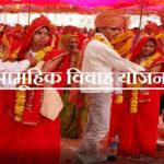 Application form UP Samuhik Vivah yojana 2020 | उत्तर प्रदेश सामूहिक विवाह योजना 2020