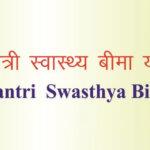Mukhyamantri Swasthya Bima Yojana Jhaarakhand 2019