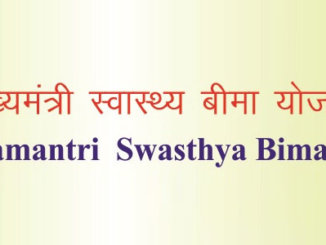 Mukhyamantri Swasthya Bima Yojana Jhaarakhand 2017