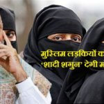 Apply Online | Muslim Girls Shaadi Shagun 51,000 Rupya Yojana