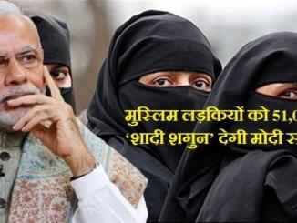 मुस्लिम लड़कियों को 51,000 का 'शादी शगुन' देगी मोदी सरकार
