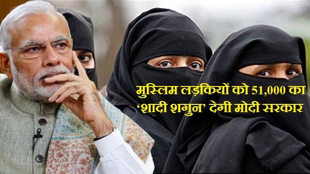 Muslim Girls Shaadi Shagun