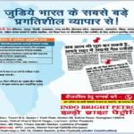 Pradhan Mantri Pragti Yojana Apply Gas Agency Scheme
