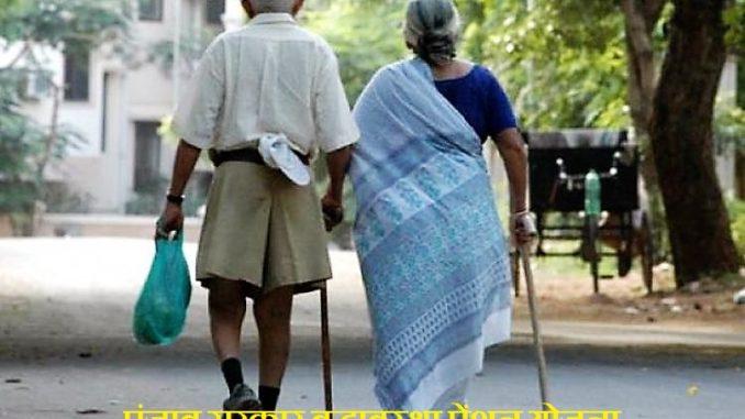 पंजाब सरकार वृद्धावस्था पेंशन योजना