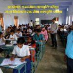 Rashtreya Sadhan Sah Medha Chatravrti Pariksha Jharkhand झारखण्ड मेधा छात्रवृत्ति परीक्षा ऑनलाइन आवेदन
