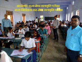 राज्य निर्धनता-सह-मेधा छात्रवृत्ति परीक्षा