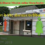 Swachh Bharat Mission online Shauchaalay form