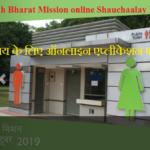 Benefit of Swachh Bharat Mission online Shauchaalay form 2021 | स्वच्छता भारत मिशन शौचालय एप्लीकेशन फॉर्म 2021 कैसे भरें ?