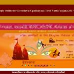 Apply Online for Deendayal Upadhayaya Tirth Yatra Yojana 2017