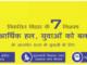 Mukhyamantri Swayam Sahayata Bhatta Yojana Bihar