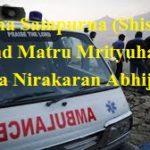 Odisha Shishu Abond Matru Mrityuhara Nirakaran Abhijan | ओडिशा शिशु अबाउट मातृ मित्रीहारा पूर्ण निहारणन अभिजन