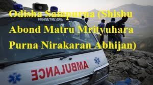 Odisha Sampurna (Shishu Abond Matru Mrityuhara Purna Nirakaran Abhijan)
