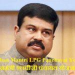 Pradhan Mantri LPG Panchayat Yojana