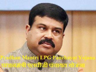 (Pradhan Mantri LPG Panchayat Yojana) प्रधानमंत्री एलपीजी पंचायत योजना