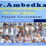 Punjab Post Metric Scholarship SC OBC Online Application पंजाब छात्रवृति योजना एससी ओबीसी ऑनलाइन आवेदन 2020