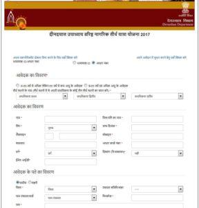 Rajasthan Varisth Nagrik Tirth Yatra 2017 Online Registration