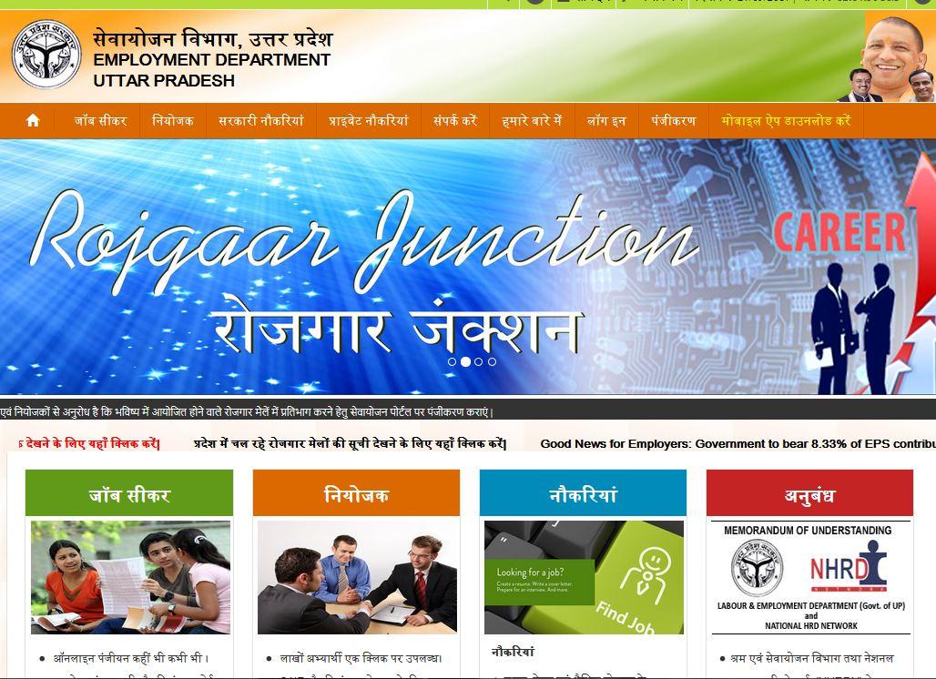 Rojgaar Mela Uttar Pradesh