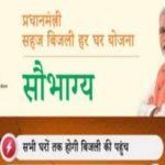 PM Saubhagya YojanaForm प्रधानमंत्री सौभाग्य योजना