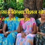 Vidhwa Pension Yojana Online Application Uttrakhand