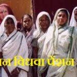 Vidhwa Pension Yojana Rajasthan